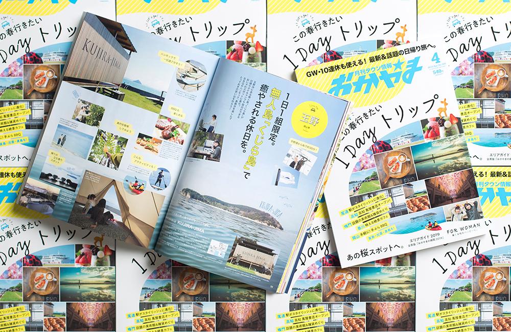 タウン情報おかやま4月号に瀬戸内カメラガールズの写真が掲載されました!画像