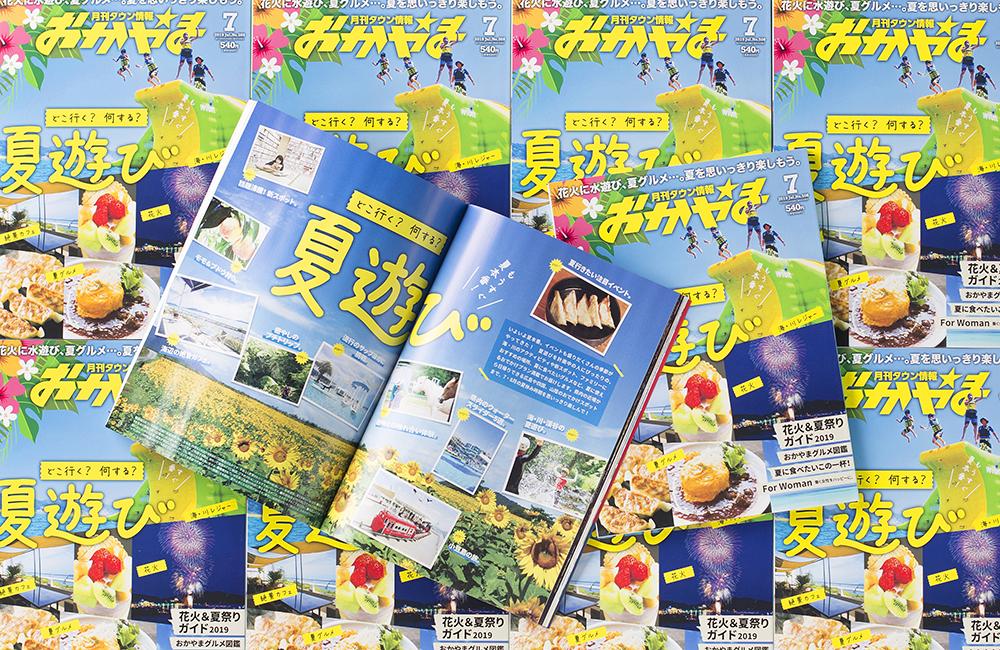 タウン情報おかやま7月号に瀬戸内カメラガールズの写真が掲載されました!画像