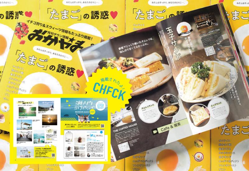 タウン情報おかやま2月号に瀬戸内カメラガールズの写真が掲載されました!画像