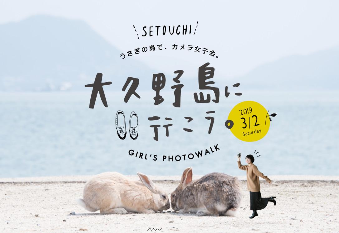 (終了)広島イベント「うさぎの島でカメラ女子会!大久野島へ行こう。」<参加者募集>画像