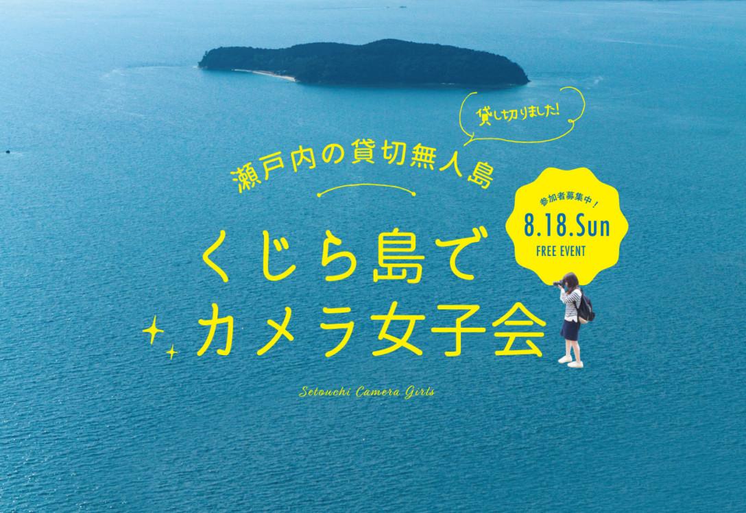 【岡山】瀬戸内の貸切無人島「くじら島」でカメラ女子会!画像