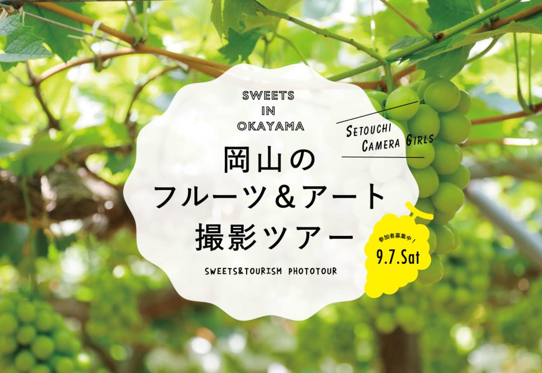 【岡山】ぶどう狩りもあり!岡山のフルーツ&アート撮影ツアー<参加者募集>画像