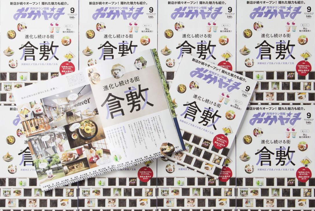 タウン情報おかやま9月号に瀬戸内カメラガールズの写真が掲載されました!画像