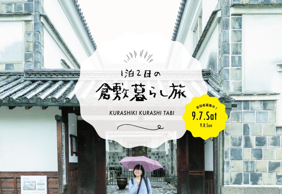 【岡山】1泊2日の倉敷暮らし旅<参加者募集>画像
