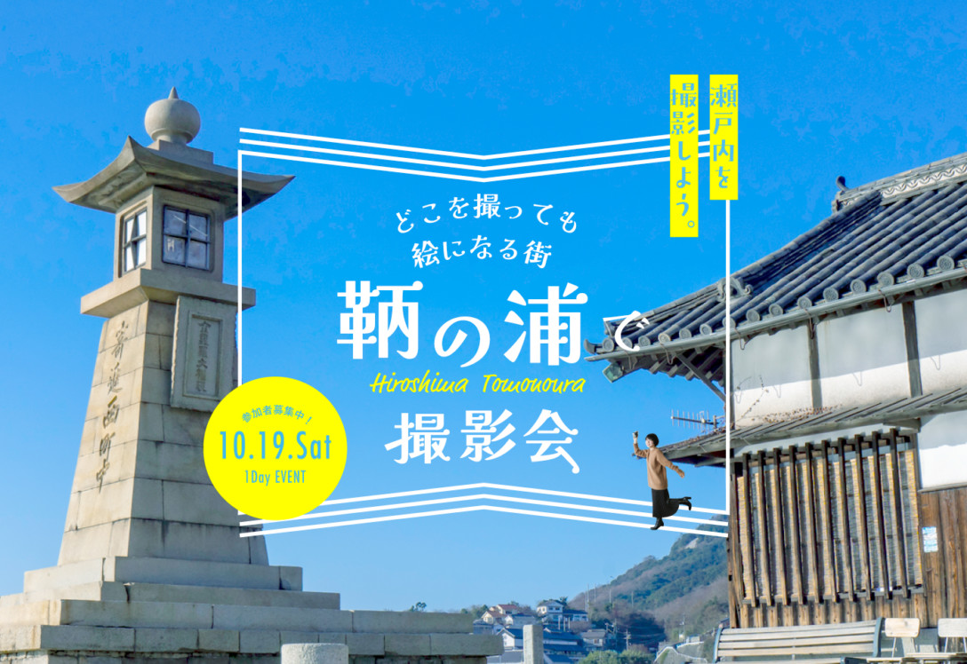 【広島】どこを撮っても絵になる街「鞆の浦」で撮影会!画像