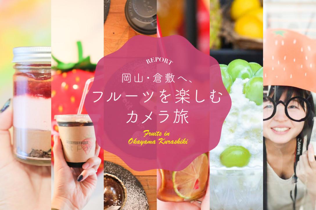 岡山倉敷へ、フルーツを楽しむカメラ旅!画像