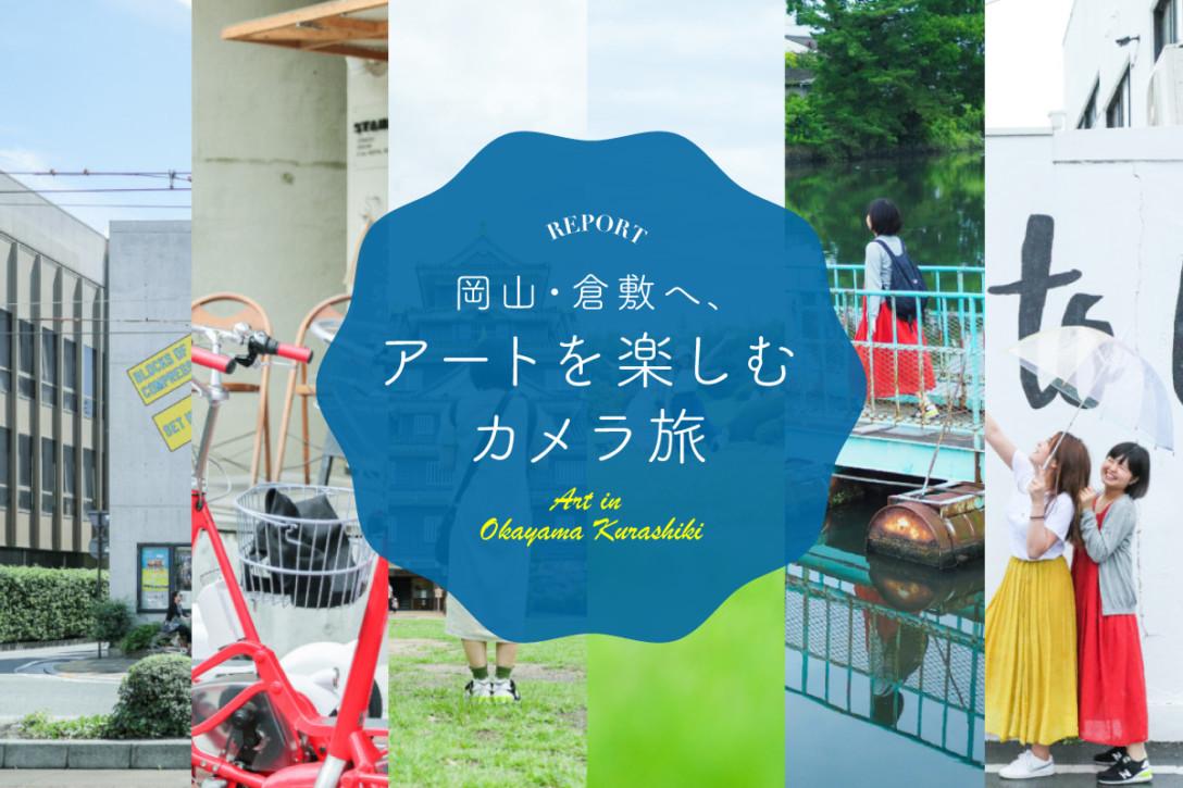 岡山倉敷へアートを楽しむカメラ旅!画像