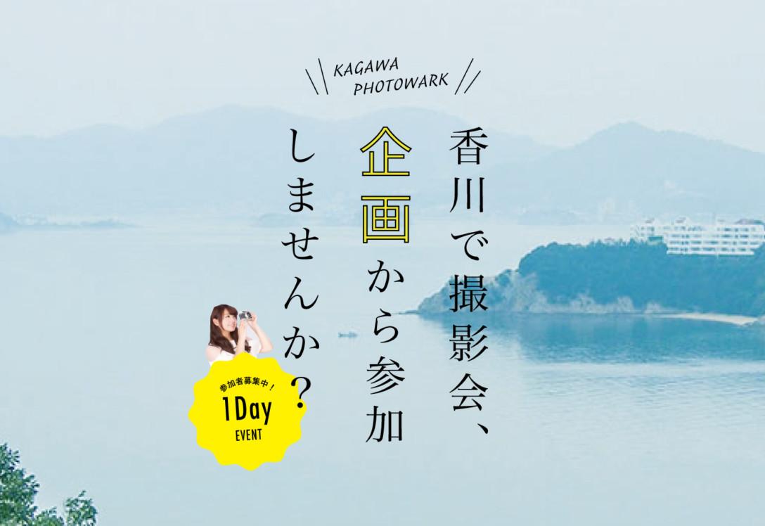 香川で撮影会企画に参加してくれる方募集!画像