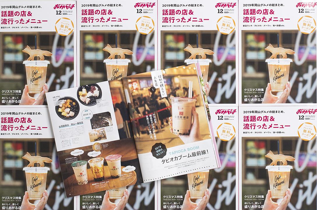 タウン情報おかやま12月号に瀬戸内カメラガールズの写真が掲載されました!画像