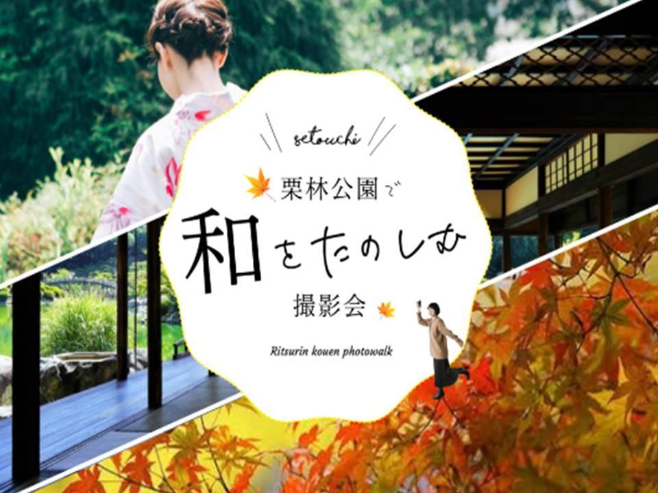 【香川】栗林公園で、和をたのしむ撮影会<瀬戸内カメラガールズ>画像