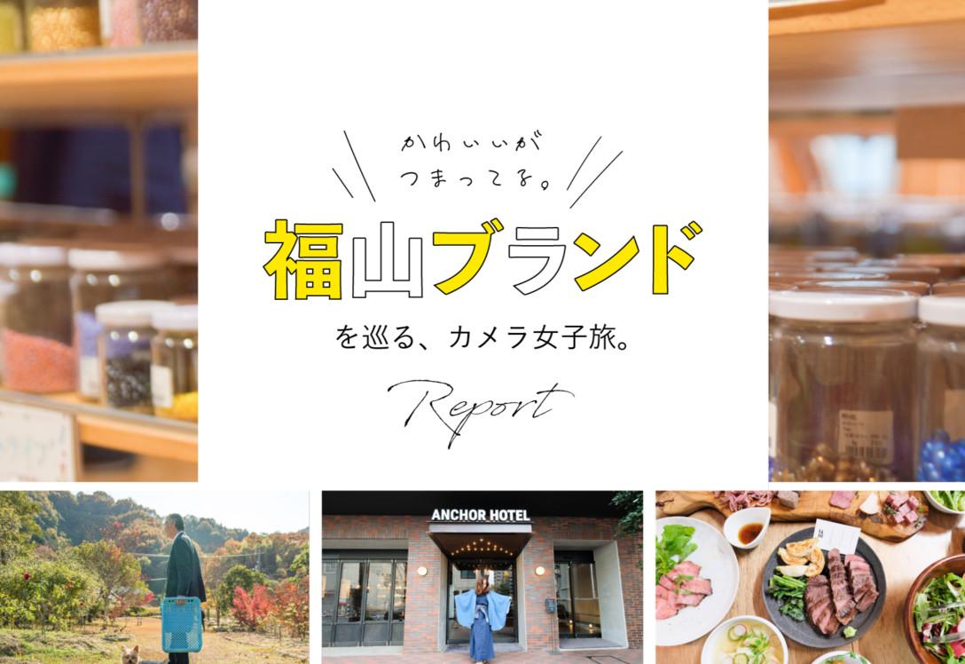 【広島県】かわいいが詰まってる!福山ブランドを巡る、カメラ女子旅。画像