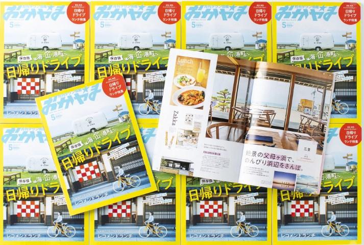 タウン情報おかやま5月号に瀬戸内カメラガールズの写真が掲載されました!画像