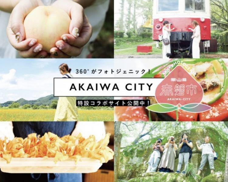 【岡山】赤磐市コラボサイトがオープン!画像