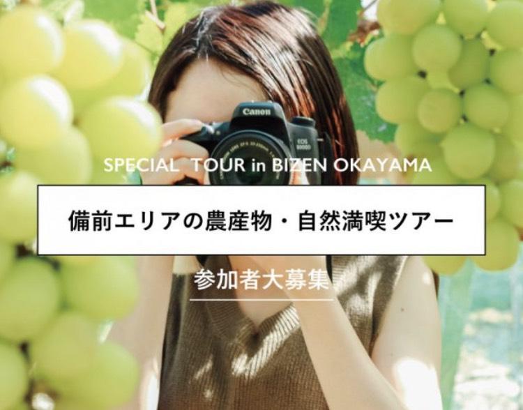 【岡山】備前エリアの農産物自然満喫ツアー画像