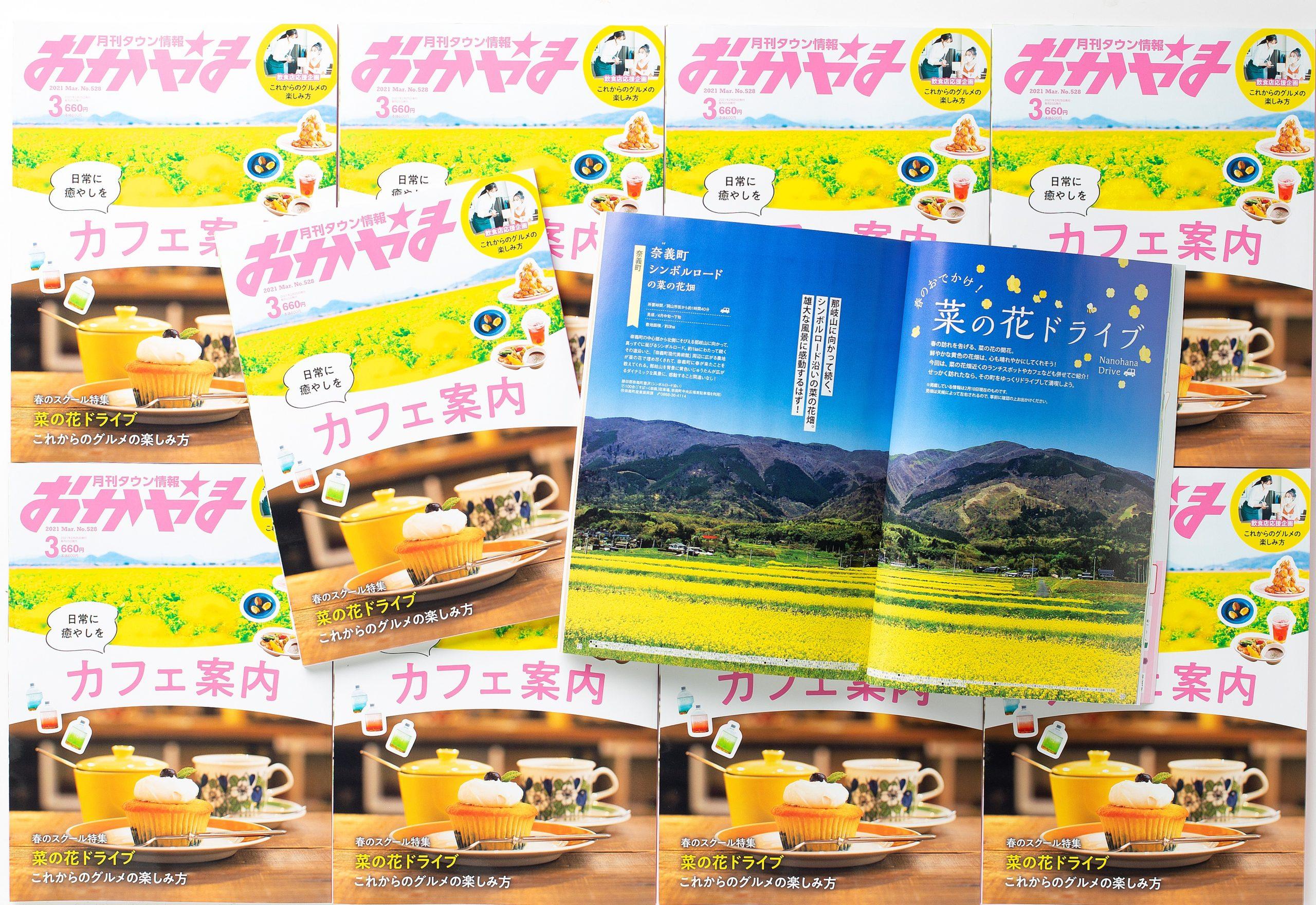 タウン情報おかやま3月号に瀬戸内カメラガールズの写真が掲載されました!画像