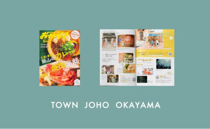 タウン情報おかやま6月号に瀬戸内カメラガールズの写真が掲載されました!画像