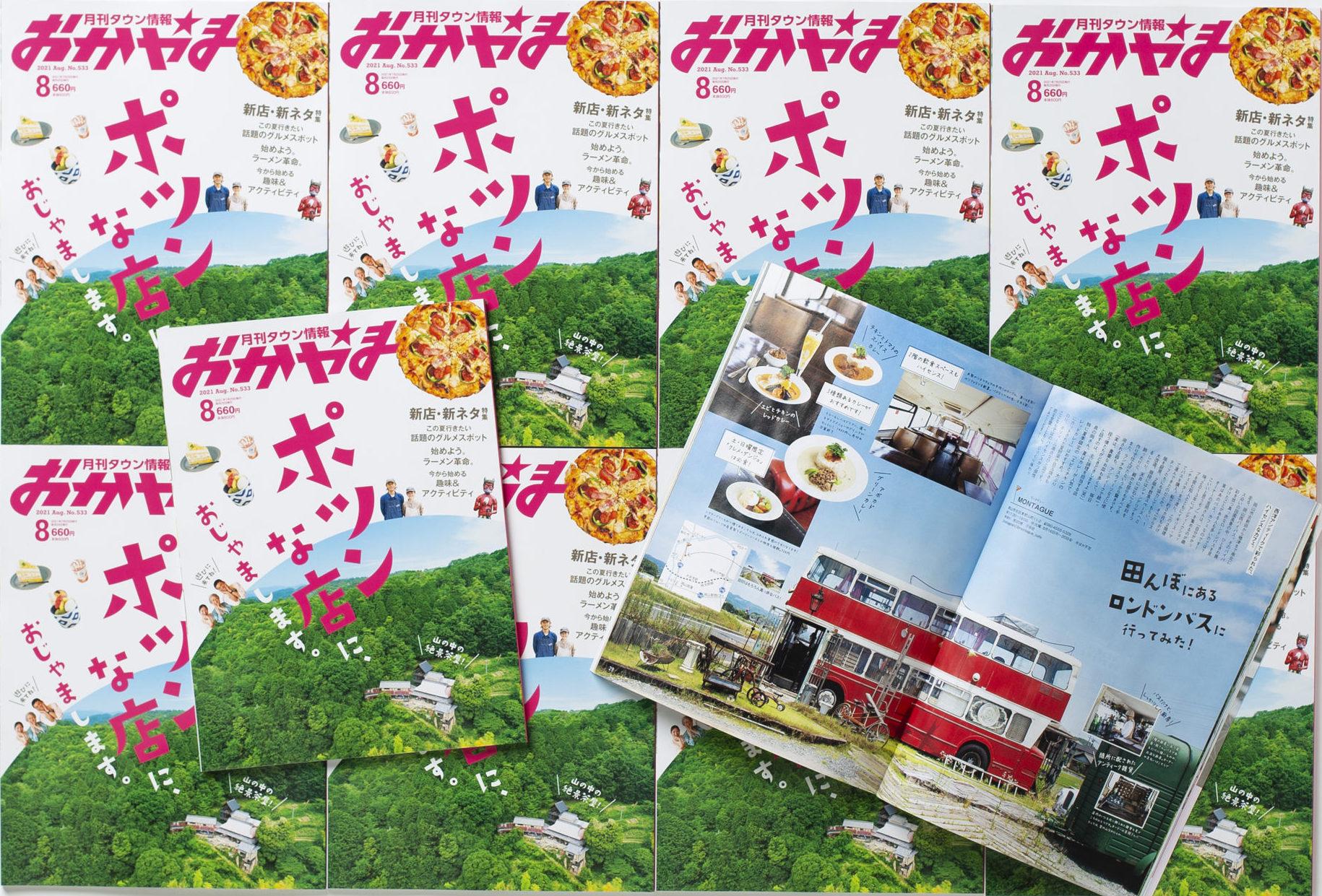 タウン情報おかやま8月号に瀬戸内カメラガールズの写真が掲載されました!画像
