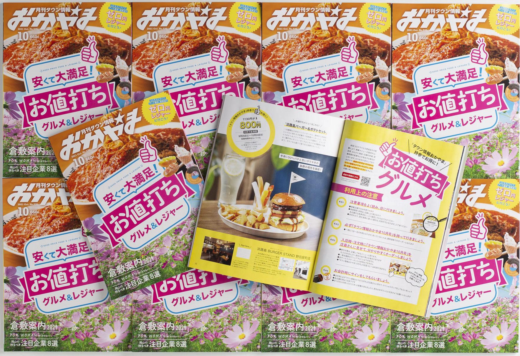タウン情報おかやま10月号に瀬戸内カメラガールズの写真が掲載されました!画像